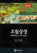 오월상생 (Memory of May) [DVD]